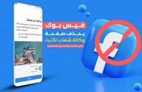 """""""فيسبوك"""" تحذف صفحة وكالة """"شهاب"""".. واستنكار فلسطيني"""
