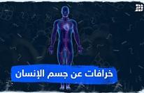 خرافات عن جسم الإنسان
