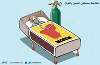 فاجعة مستشفى الحسين بالعراق..