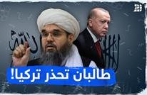 طالبان تحذر تركيا!