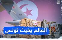 العالم يغيث تونس