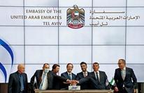 الإمارات تفتتح سفارتها لدى الكيان الإسرائيلي.. وردود (شاهد)