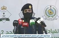 سعوديون يحتفون بظهور جندية في مؤتمر أمن الحج (فيديو)