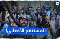المستنقع الأفغاني!