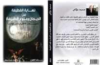 كتاب يؤكد نهاية القطيعة بين الإيمان وعلوم الطبيعة