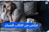 تخلص من اكتئاب الصباح