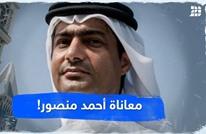 معاناة أحمد منصور!