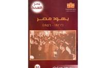 قراءة في تاريخ الطائفة اليهودية بمصر.. التركيبة والتوجهات