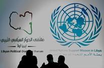 """استمرار اجتماعات """"الحوار الليبي"""".. واختيار """"لجنة توافقات"""""""