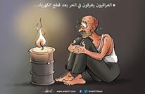 عراقيون بلا كهرباء!