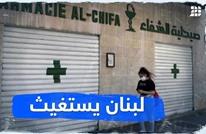 لبنان يستغيث