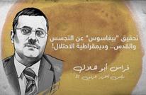 """تحقيق """"بيغاسوس"""" عن التجسس.. والقدس.. وديمقراطية الاحتلال"""