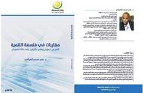 كتاب حول فلسفة التنمية.. مقاربات في الفكر السوداني