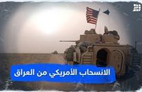 الانسحاب الأمريكي من العراق