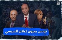 تونس بعيون إعلام السيسي