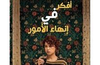 ترجمة عربية لرواية (أفكر في إنهاء الأمور) لإيان ريد