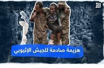 هزيمة صادمة للجيش الإثيوبي