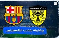 برشلونة يغضب الفلسطينيين