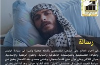 أسير فلسطيني يواصل إضرابه عن الطعام ومخاوف على حياته
