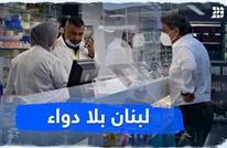 لبنان بلا دواء
