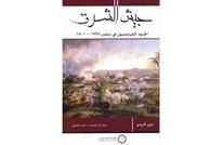الحملة الفرنسية على مصر برواية جنودها.. قراءة في كتاب