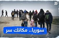 سوريا.. مكانك سر
