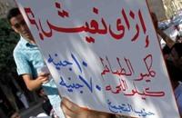 أسوأ 3 قرارات اقتصادية يراها المصريون في 2014
