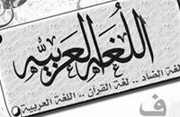 اللغة العربية لغة عالمية