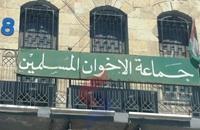 الإخوان المسلمون بالأردن يحققون انتصارا قضائيا.. تعرف عليه