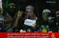 أبو عبيدة يتلو خطاب النصر باسم فصائل المقاومة