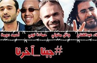 #جبنا_آخرنا.. هاشتاج للتضامن مع معتقلي سجون مصر