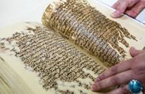 """""""المخطوطات التركية"""" ترمّم نسخة قديمة من """"قانون"""" ابن سينا"""