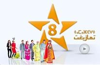 مركز يشخص وضعية الأمازيغية في الإعلام العمومي بالمغرب