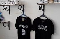 اعتقال إسباني باع ملابس عليها شعارات تنظيم الدولة