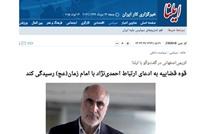 مطالب في إيران بالتحقيق في ادعاءات نجاد بلقاء الإمام المهدي