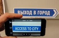 """مترجم """"غوغل"""" يتيح 27 لغة للترجمة عبر الكاميرا (فيديو)"""