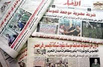 """""""قائمة سوداء"""" لملاك الصحف الذين يتلاعبون بصحفيي مصر"""
