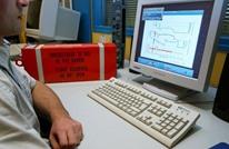 صحيفة: 5 طرق لتجنب المعلومات الخاطئة وجرائم الإنترنت