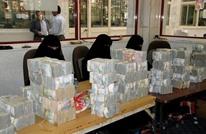 الاقتصاد اليمني على حافة الانهيار أكثر من  أي وقت