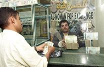 ائتلاف سياسي يمني يحذر من نتائج وخيمة جراء انهيار الريال