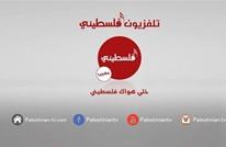 """""""تلفزيون فلسطيني"""" قناة جديدة تهتم بالتراث الفني الفلسطيني"""