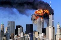 واشنطن بوست: هل انتهت نتائج وتداعيات 11 سبتمبر؟