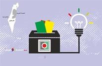 """الانتخابات الفلسطينية: لماذا تتوارى الفصائل خلف """"الكفاءات""""؟"""