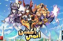"""لعبة عربية جديدة على غرار """"بوكيمون غو"""""""
