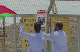 تظاهرة أمام معسكر عوفر الإسرائيلي تضامنا مع الأسرى
