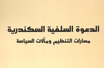 """""""السلفية السكندرية"""".. مسارات التنظيم ومآلات السياسة"""