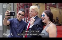 مقلد دونالد ترامب يكشف تفاصيل عمله بعالم التقليد (فيديو)