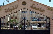 """اعتداء أكراد على """"جامعة الفرات"""" بالحسكة بهدف تهجير العرب"""