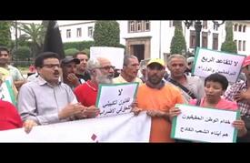 """وقفة أمام البرلمان المغربي بالرباط للمطالبة بمحاكمة مسؤولين متهمين بـ""""شبهات فساد"""""""