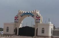 """إزالة لوحة """"شهداء الإمارات"""" من على بوابة معسكر بمأرب (صور)"""